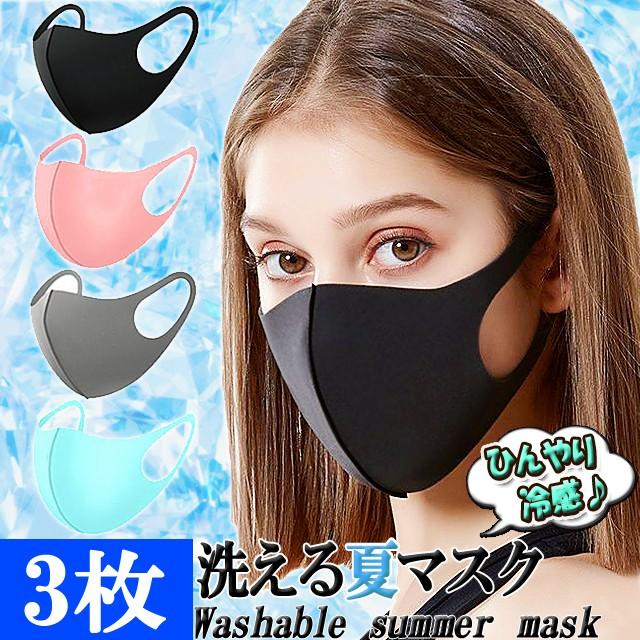 [即納]冷感マスク 3枚セット 夏用マスク 洗えるマ...