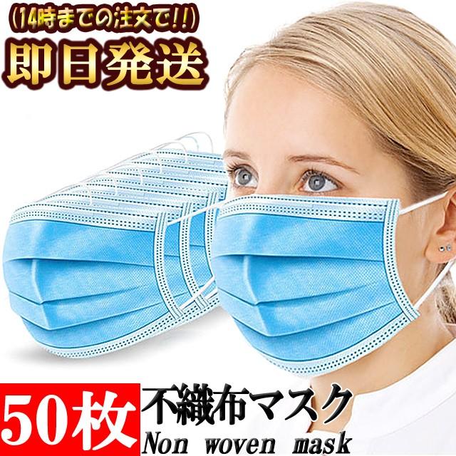 [即納]マスク 50枚 サージカルマスク 不織布マス...