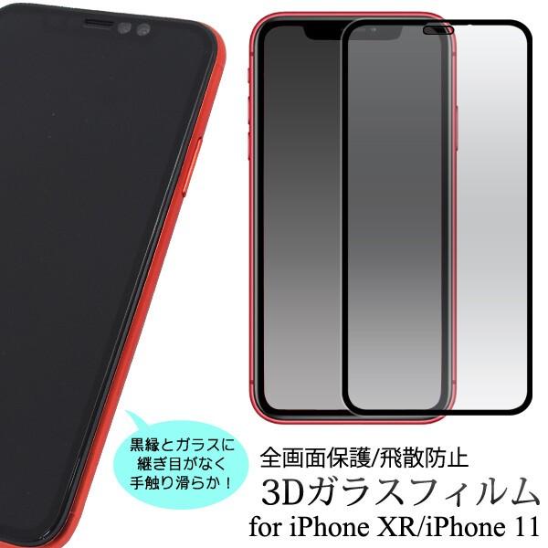 iphone11 iphone xr ガラスフィルム 全面 全面吸...