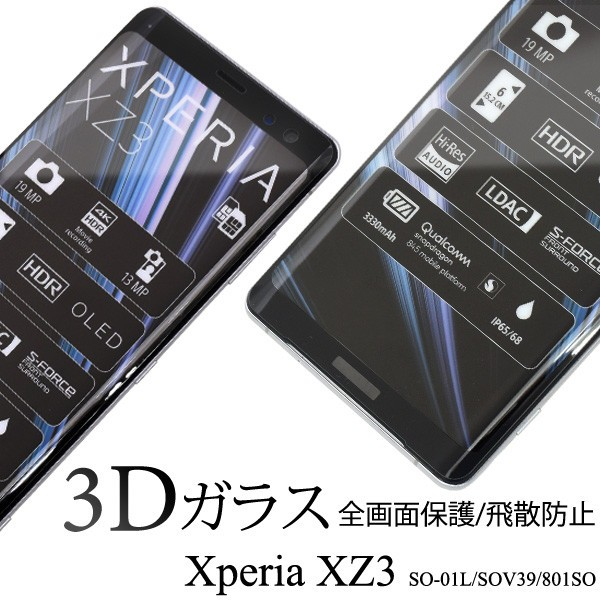 xperia xz3 so-01l sov39 801so ガラスフィルム ...