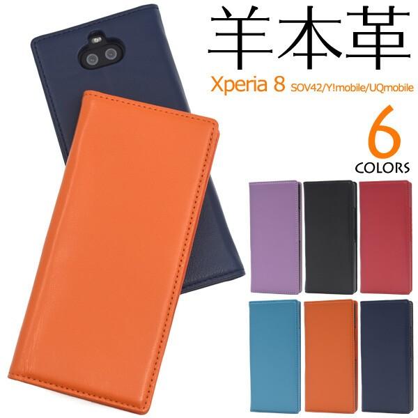 xperia8 ケース 手帳型 レザー 本革 本皮 羊 ベル...