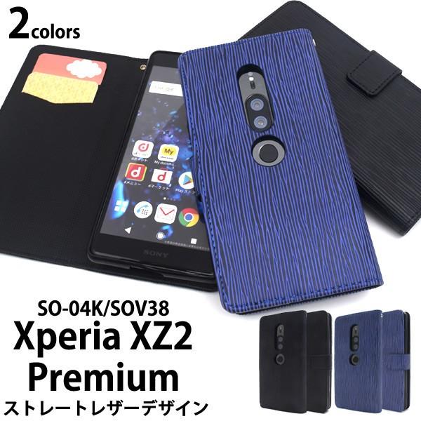 xperia xz2 premium ケース 手帳型 レザー so-04k...