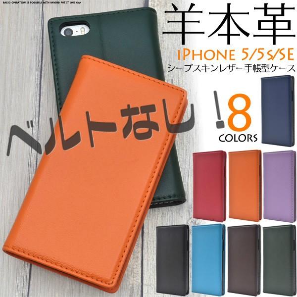 iphonese ケース 手帳 本革 iphone se ケース iph...