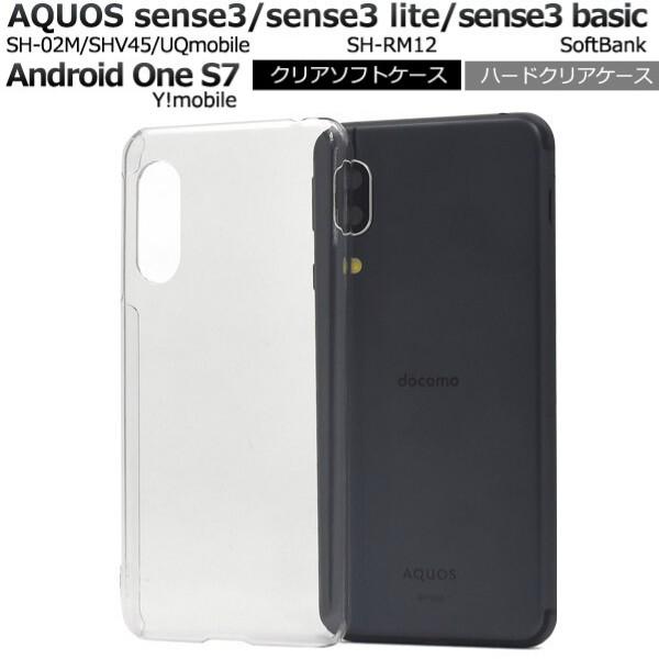 aquos sense3 ケース クリア ハード カバー sh-02...
