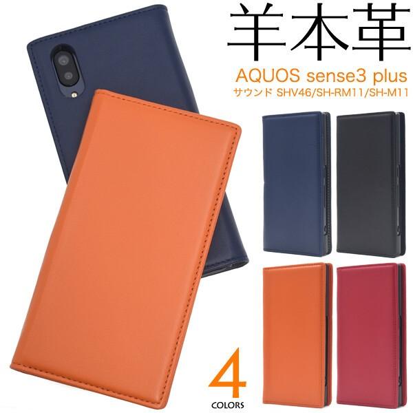 aquos sense3 plus サウンド shv46 ケース 手帳型...