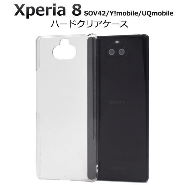xperia 8 sov42 ケース クリア ハード かわいい x...