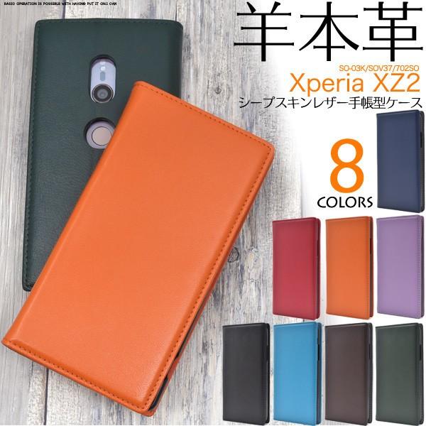 スマホケース xperia xz2 ケース 手帳型 本革 レ...