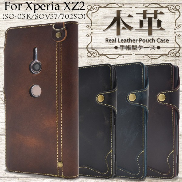 xperia xz2 ケース 手帳型 本革 レザー スマホケ...