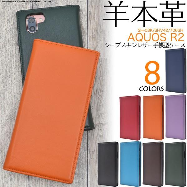 aquos r2 ケース 手帳型 本革 本皮 レザー ベルト...
