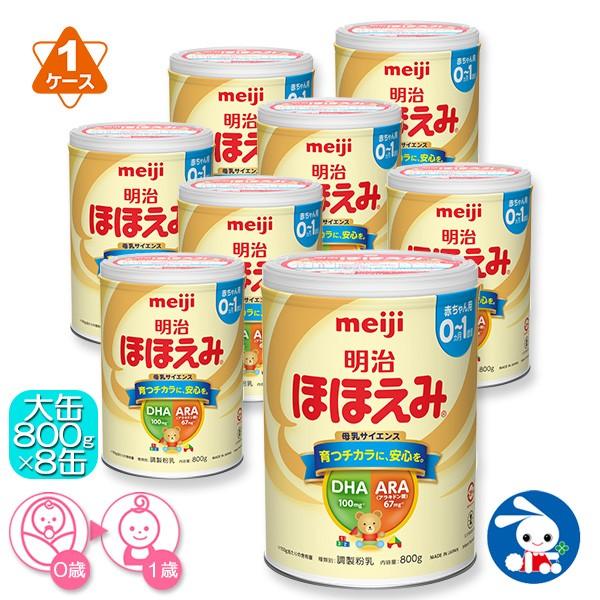明治)ほほえみ大缶800g×8缶【粉ミルク】[ほほえみ 缶 粉 ミルク ベビーミルク みるく 赤ちゃん ベビー 粉みるく あかちゃん  まとめ買