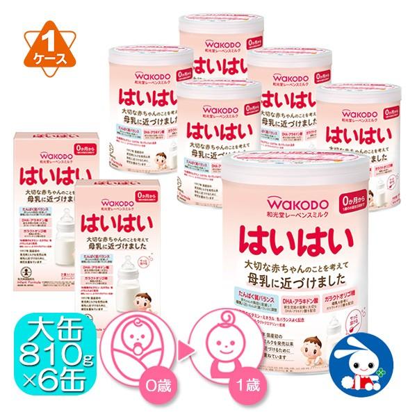 和光堂)はいはい大缶6缶+おまけスティック20本(1ケース)【粉ミルク】[缶 ミルク ベビーミルク みるく 赤ちゃん ベビー 粉みるく あか