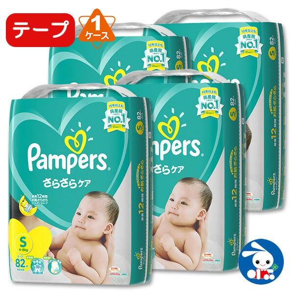 パンパース さらさらケアテープ S82枚(4〜8キロ)(1ケース 82枚×4パック)【紙おむつ】[おむつ オムツ 赤ちゃん 紙オ