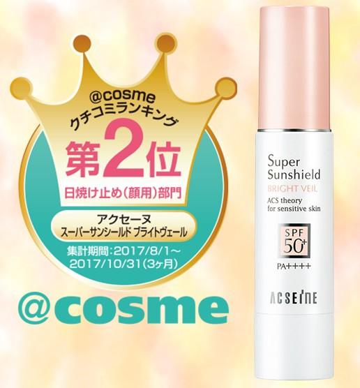 ACSEINE(アクセーヌ) スーパーサンシールド ブ...
