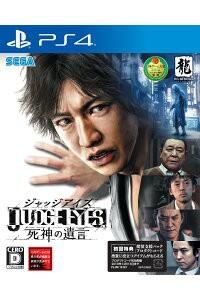 ★送料無料/ネコポスOK★(PS4/824006)■JUDGE E...