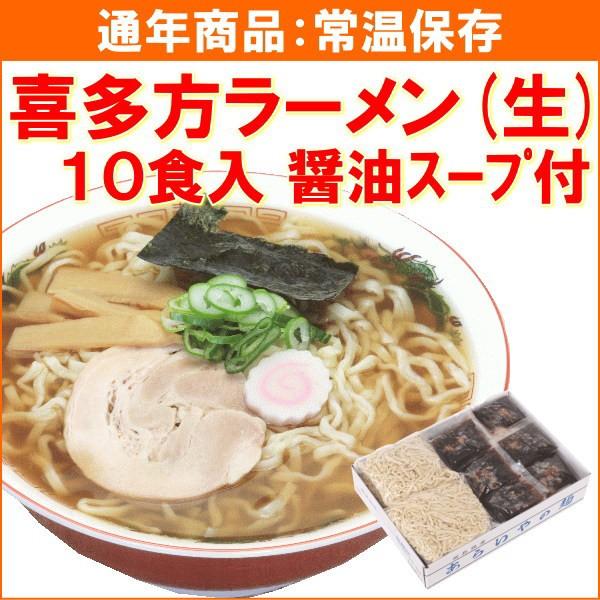 喜多方ラーメン 10食入 生ラーメン (麺120g、...