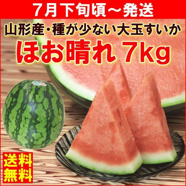 すいか スイカ 7月下旬頃から発送・山形県村山市...