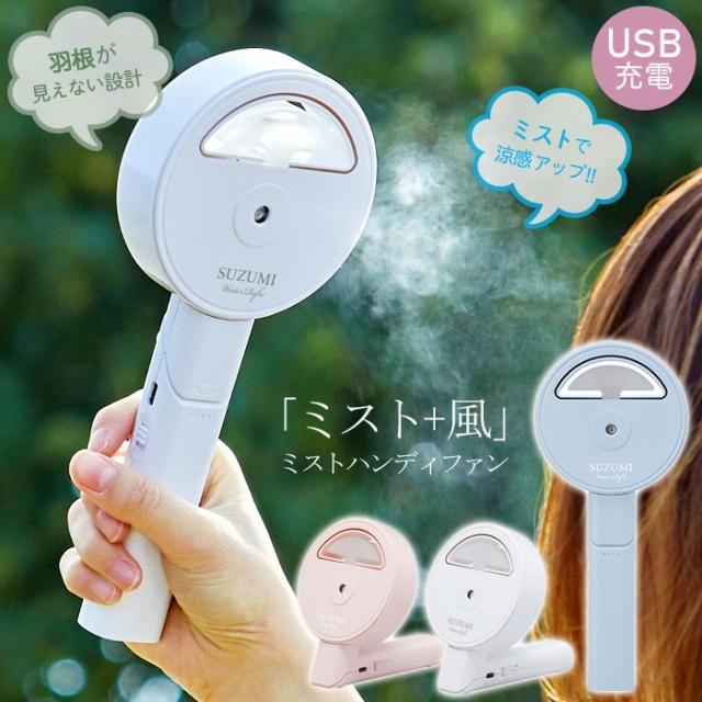 ハンディファン ミスト 扇風機 手持ち うちわ 卓上扇風機 USB ポータブル扇風機 ファン 小型 ミニ 携帯扇風機 コードレス ハンディ スタ