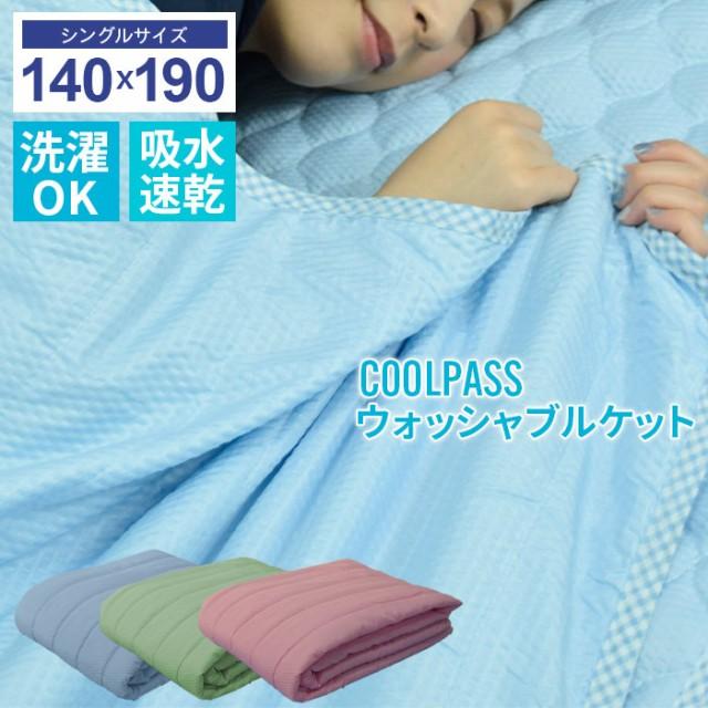 肌掛け 140×190 シングル 洗濯できる 布団 タオ...