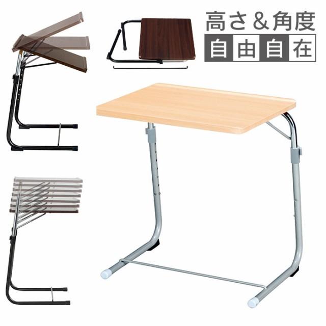 折りたたみテーブル ベッド 角度調節 サイドテー...