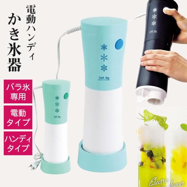 かき氷器 電動 かき氷機 かき氷 電動式 家庭用 バ...