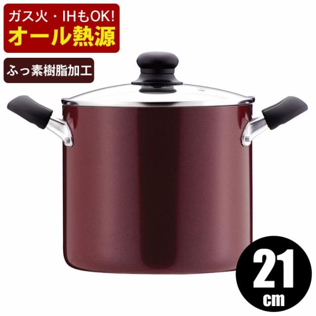 寸胴鍋 21cm シチューポット 鍋 なべ 両手鍋 カレ...