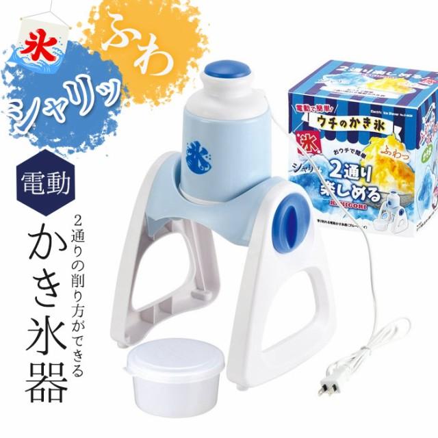 電動 かき氷機 ブルーハワイ 家庭用 製氷カップ付...