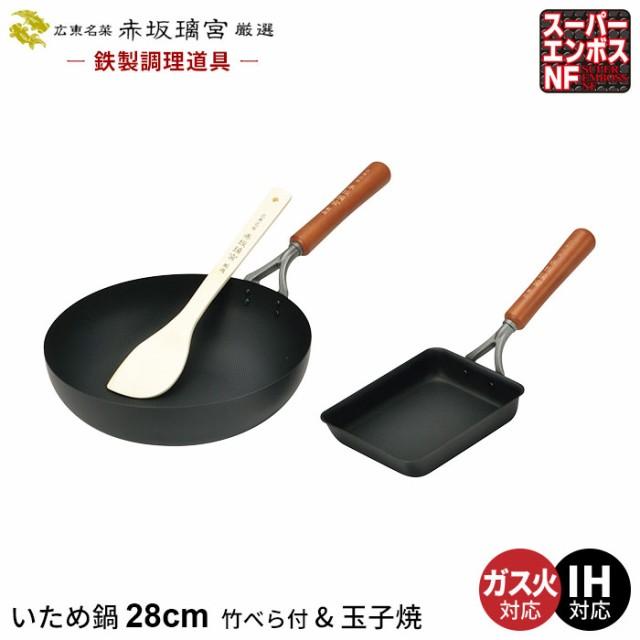 炒め鍋 28cm 鉄 フライパン 深型/玉子焼き器/竹べ...