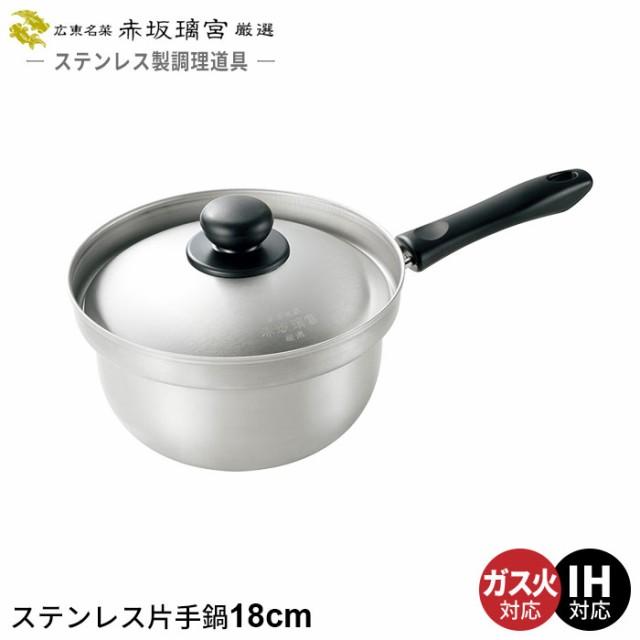 片手鍋 18cm ステンレス なべ 鍋 日本製 ガス火/I...