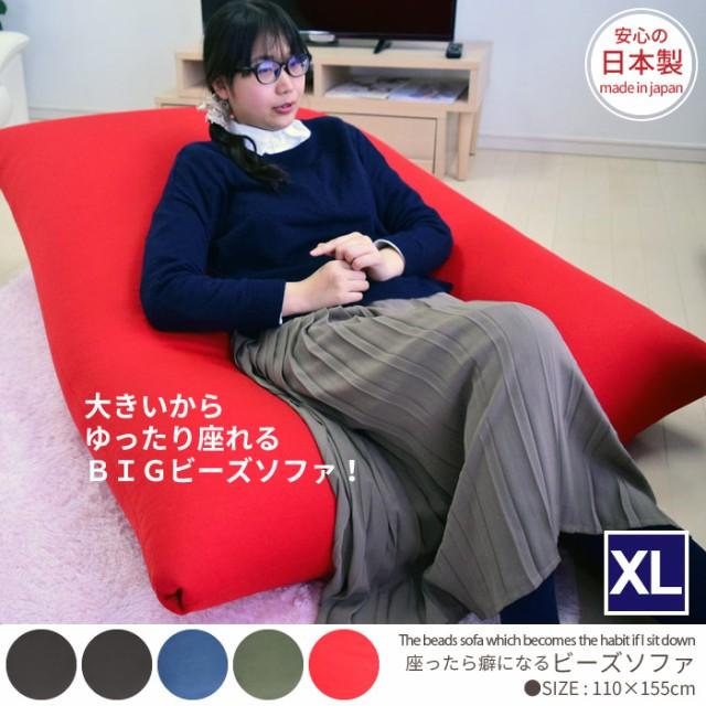 ソファ 3mmビーズ チェア 椅子 いす 座椅子 座いす 国産 ビーズクッション ビーズソファ ジャンボ 特大 BIGソファ