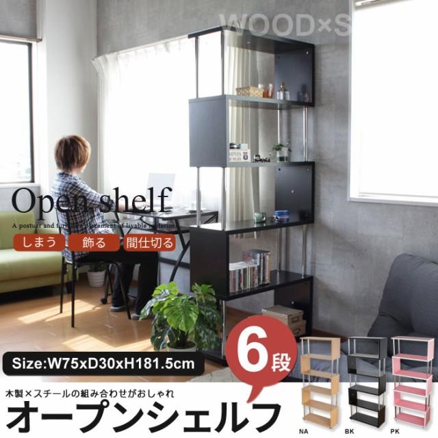 木製×スチール オープンシェルフラック 6段 オー...