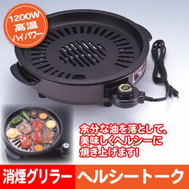 日本製 消煙グリラー 網焼き ホットプレート 1200...