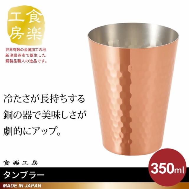 タンブラー 350ml 銅 日本製 燕三条 ビール コッ...