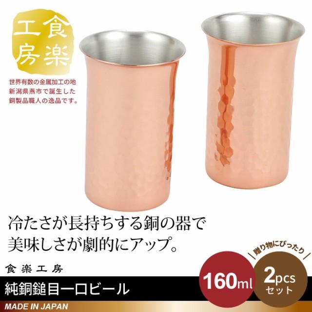 ビアカップ 160ml 2個セット 箱入り 純銅 槌目 一...