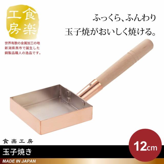 卵焼き器 銅製 12×12cm 日本製 燕三条 卵焼き フ...