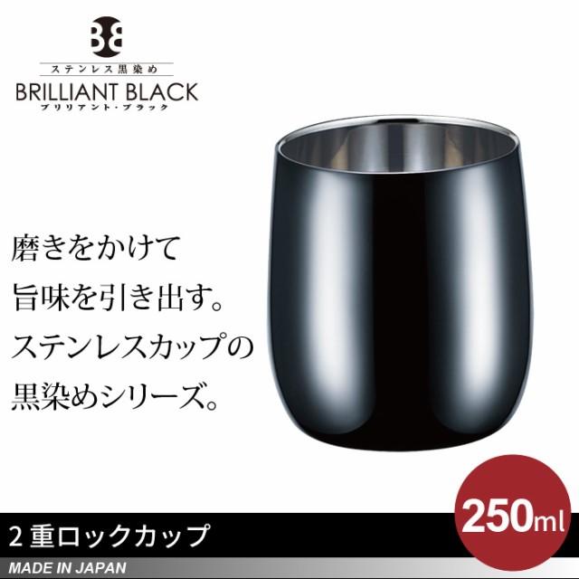 タンブラー ロックカップ 250ml ステンレス 黒染...
