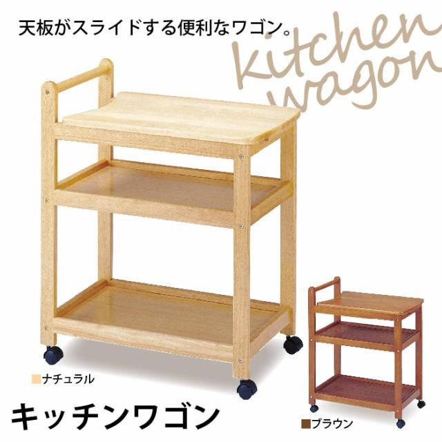 キッチンワゴン 木製 ポットワゴン 2段 キャスタ...