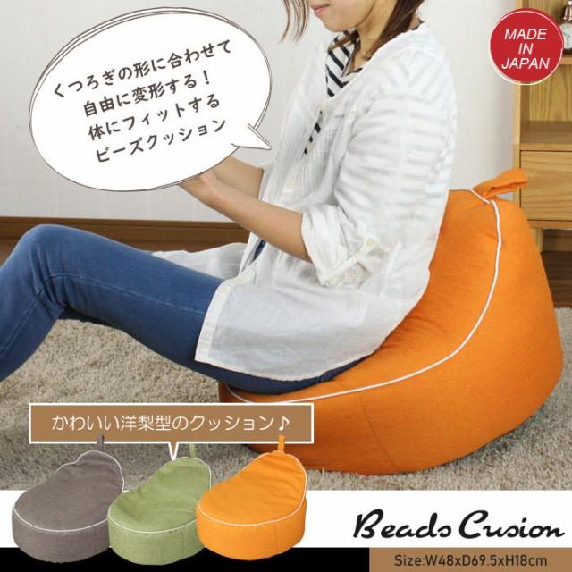 ビーズ クッション ビーズクッション 椅子 いす ...