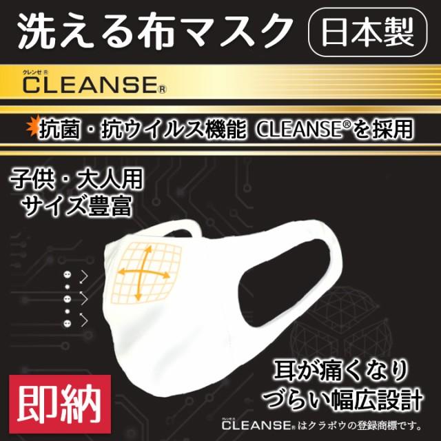 マスク 在庫あり 日本製 洗える 抗菌 除菌 小さめ...