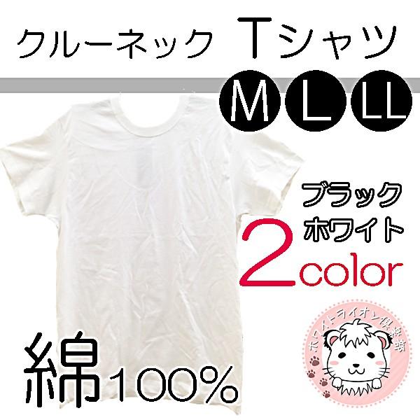 メンズ 半袖 クルーネック Tシャツ M L LL 紳士 ...