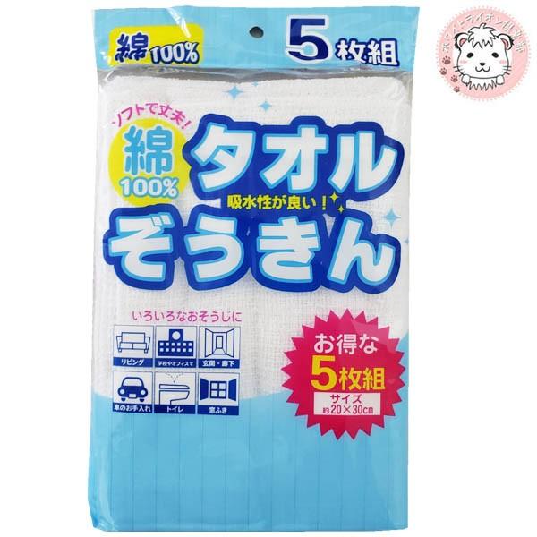 【数量限定】雑巾 タオルぞうきん 5枚組 約20×30...