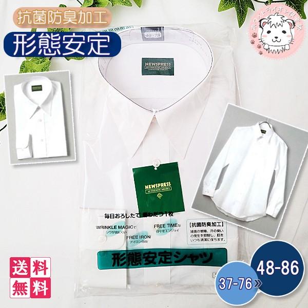 ワイシャツ 長袖 形態安定 メンズ カッターシャツ...
