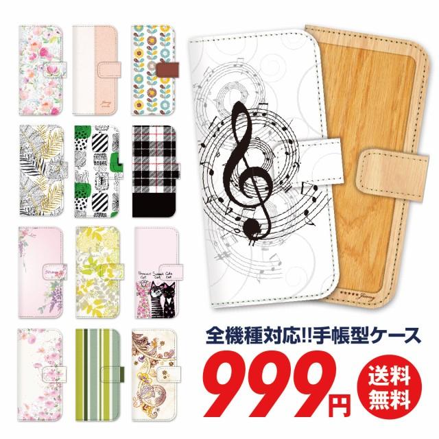 手帳型 スマホケース 全機種対応 999円 送料無料 ...