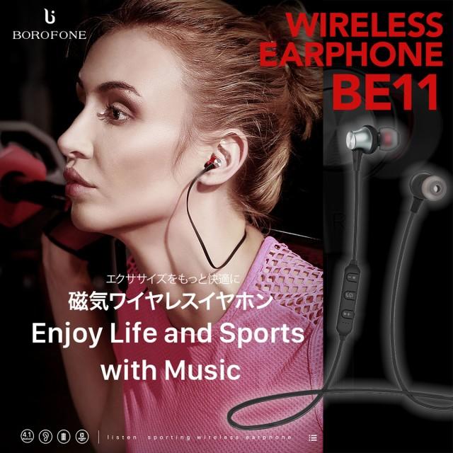 Bluetooth ワイヤレスイヤホン スポーツイヤホン ハンズフリー ワイヤレス イヤホン ランニング 送料無料 BOROFONE borofone-be11