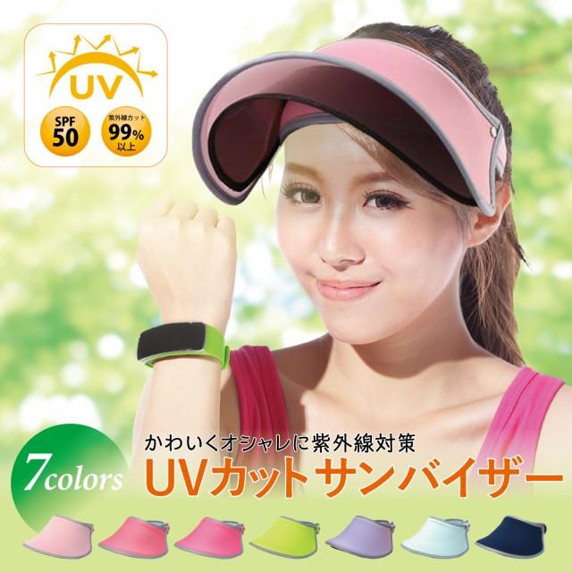 UVカット帽子 サンバイザー UVカット レディース ...