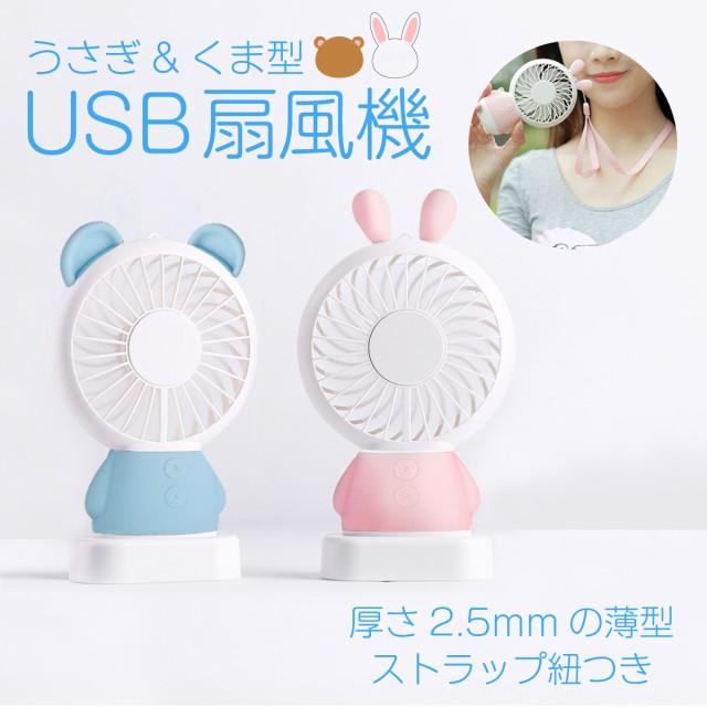 携帯 扇風機 小型 ミニ ハンディ 卓上扇風機 usb ...