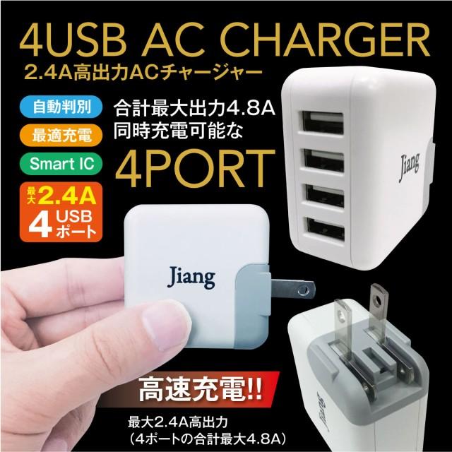 【送料無料】ACアダプター 4ポート USB 充電器 チ...