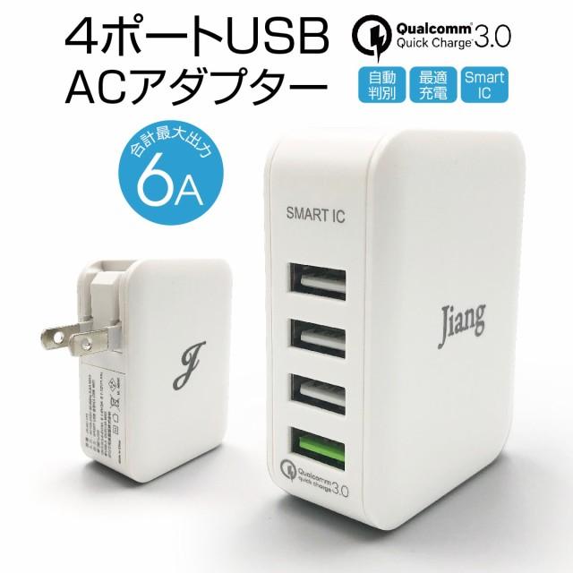 ACアダプター 4ポート USB 充電器 チャージャー P...