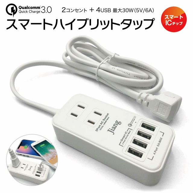ACアダプター USB 急速 ACアダプタ コンセント タ...