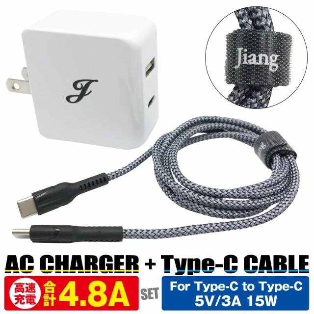 ACアダプター Type-C タイプC USB 充電器 type c ...