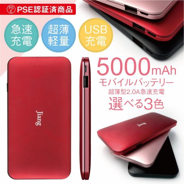 モバイルバッテリー 5000mAh PSE認証 充電器 薄型...